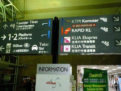 マレー語と英語のつづりが微妙に異なる、 クアラルンプールセントラル駅