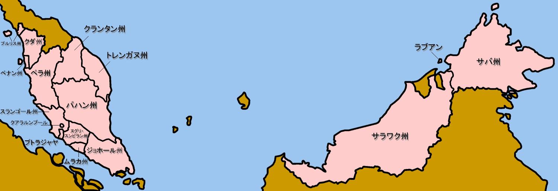 マレーシアの州地図 : ウィキペディアより