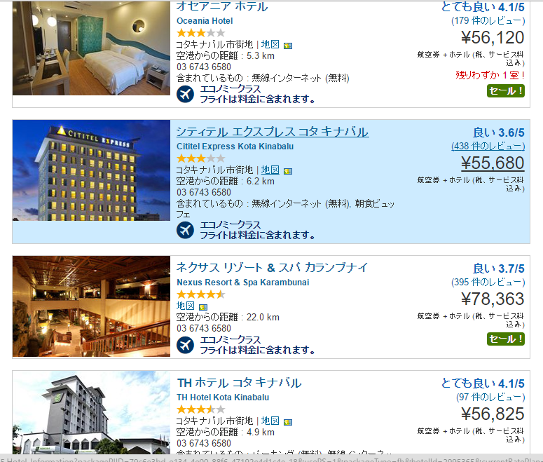 成田ーコタキナバル往復とホテル5泊の値段