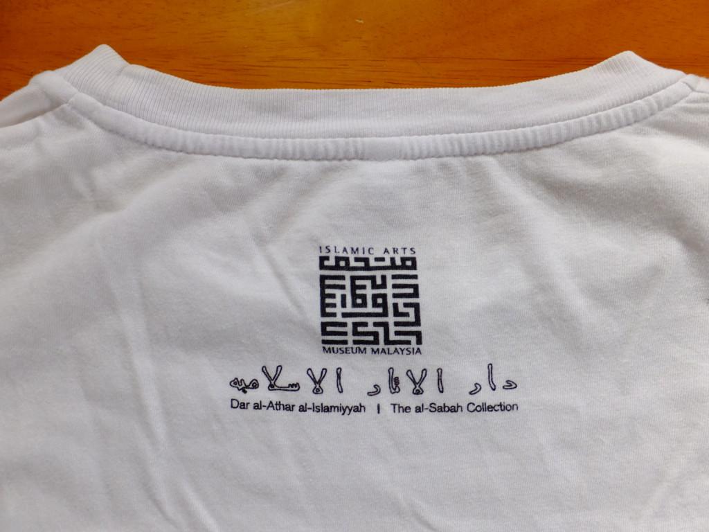 背中にはイスラムアート美術館のロゴ