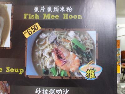 海鮮ビーフン