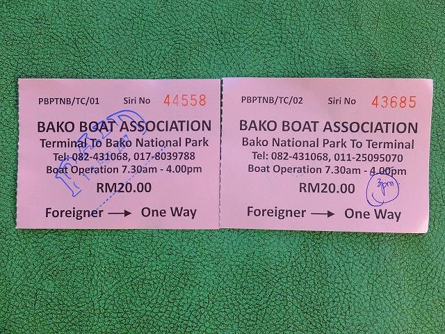 ボートチケット