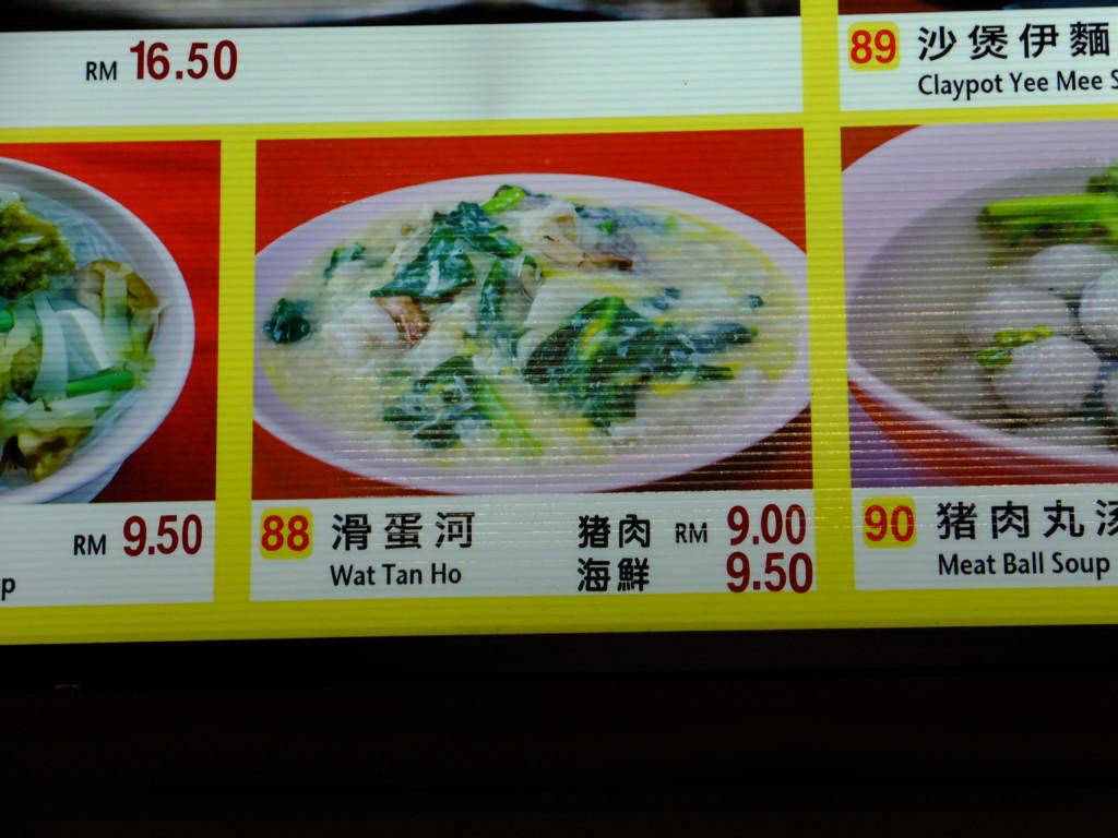 88 Wan Tan Ho