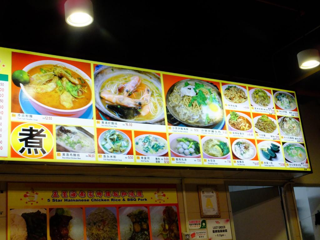 中華風めん料理のメニュー
