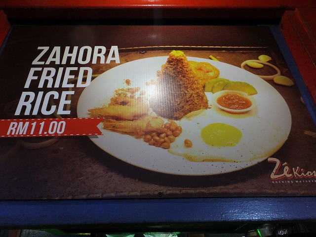 ZAHORA FRIED RICE