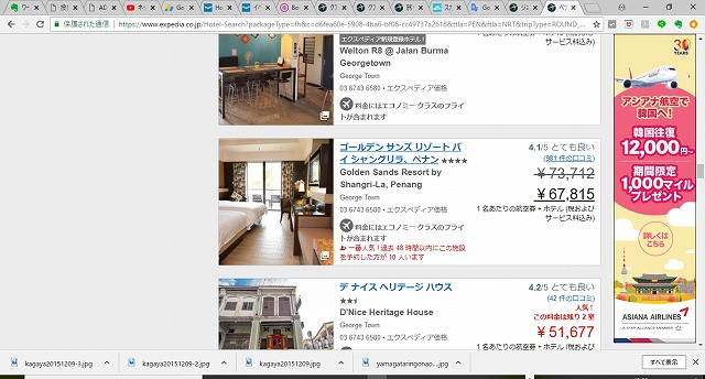 エクスペディアホテル+ヒコーキ代