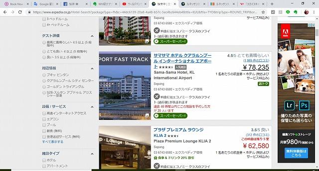 ホテル4泊と往復航空券セット