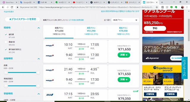 成田クアラルンプール往復航空券